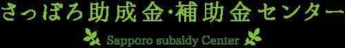 さっぽろ助成金・補助金センター/札幌市 | 「すすきの駅」徒歩5分